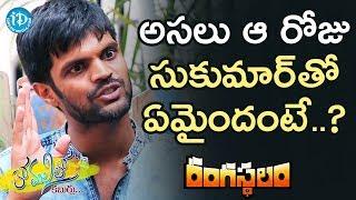 Video Mahesh About Why Sukumar Beat Him During Rangasthalam Audio Launch || Anchor Komali Tho Kaburlu MP3, 3GP, MP4, WEBM, AVI, FLV Maret 2019