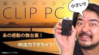 デジタル写真4K展示の裏側お見せします!極小パソコン「クリップPC」で4K動画の展示をスマートに解決!サイネージ向け「CLIP PC CLPC-32W1」あの事件の真相も?