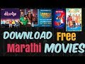 How to download marathi movies|| 2018 Marathi movie