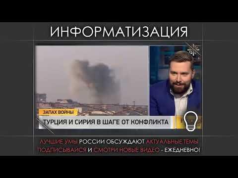 3аnад за старое Развязывает βойну ℂuрuu и Турцuu - DomaVideo.Ru