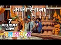 Aala Re Raja - Full Song - Classmates Marathi Movie - Ankush, Sachit, Sai, Sonalee
