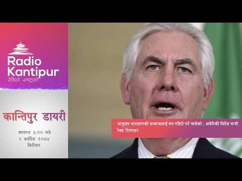 (Kantipur Diary 3:00pm - 19 October 2017 - Duration: 11 min...)