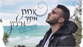 הזמר עומרי אביב - סינגל חדש - אחת מתוך מיליון