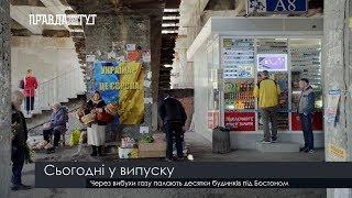 Випуск новин на ПравдаТут за 14.09.18 (13:30)