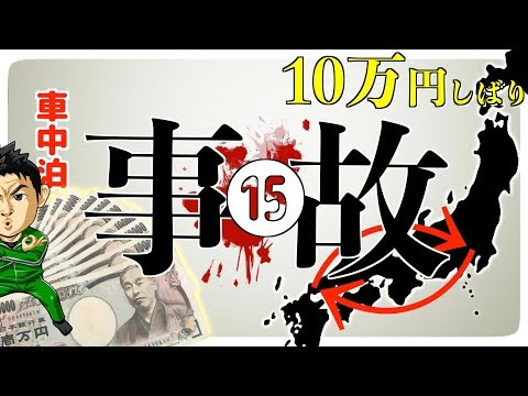 軽トラ下道【車中泊】山口ふぐ食べ10万円縛り一人旅⑮事故 …