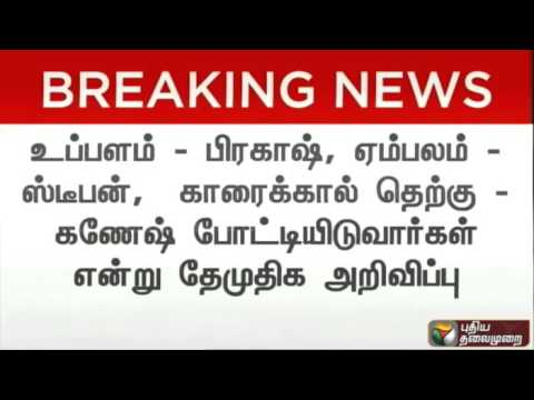 DMDKs-candidate-and-constituencies-list-for-Puducherry-released