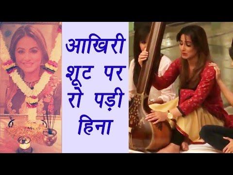 Hina Khan cries on last day of Yeh Rishta Kya Kehlata Hai shoot; Watch video   Filmibeat (видео)