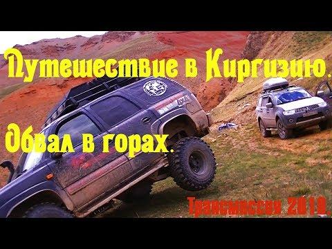 Путешествие в Киргизию. Обвал в горах. Трансмиссия 2018.