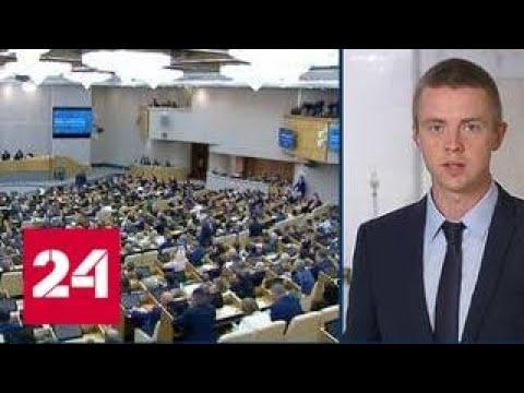 По итогам думских слушаний по пенсионным изменениям будет создана рабочая группа - Россия 24 (видео)