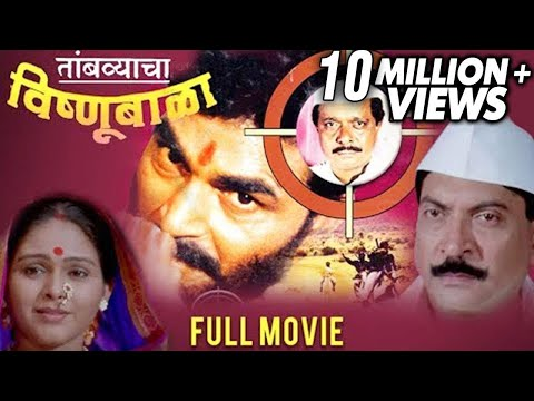 Video तांबव्याचा विष्णूबाळा | Tambvyacha Vishnubala Marathi Movie | Sayaji Shinde, Sadashiv Amrapurkar download in MP3, 3GP, MP4, WEBM, AVI, FLV January 2017