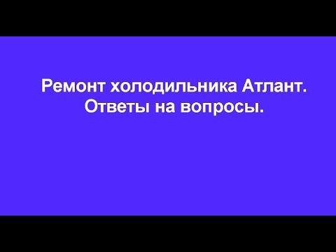 атлант мхм 1700 00 руководство по эксплуатации