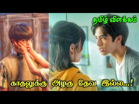 love the way you are ❤ / korean movie explained in tamil /stranger voice /chinese movie tamil review