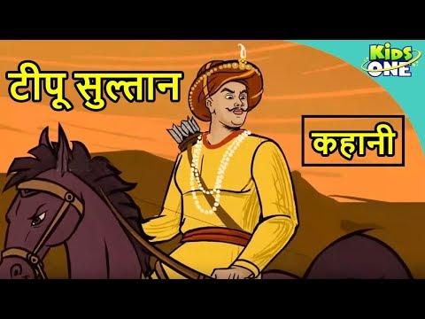Mysore Tiger Tipu Sultan's Last Battle   टीपू सुल्तान की आखिरी लड़ाई   KidsOne Hindi