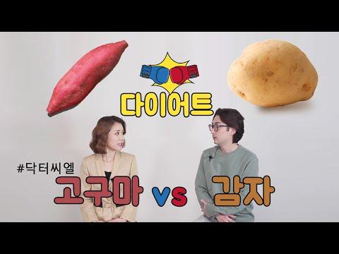 고구마 다이어트 vs 감자 다이어트