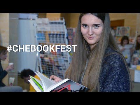 У Черкасах відкрили перший книжковий фестиваль
