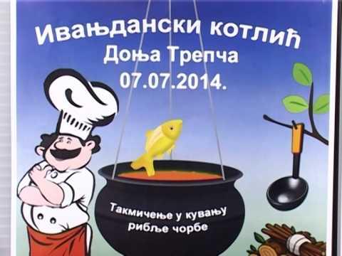 """""""ИВАЊДАНСКИ КОТЛИЋ 2014"""" У ДОЊОЈ ТРЕПЧИ"""