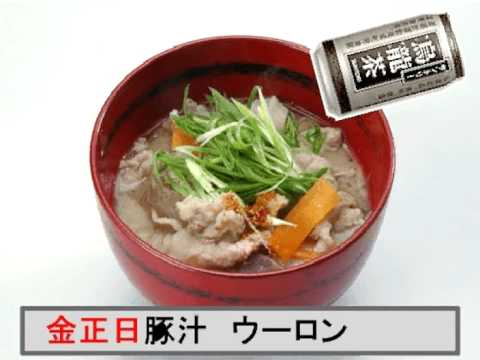 金正日豚汁 - miso soup with pork and General Kim Jong Il