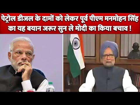 Petrol Diesel को लेकर जरूर सुन ले Former PM Manmohan Singh की यह बात PM Modi का किया बचाव !