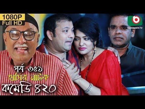 হাসির নতুন নাটক - কমেডি ৪২০   Bangla Natok Comedy 420 EP 351   AKM Hasan,Moushumi Hamid-Serial Drama