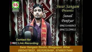 Download Lagu SUNIL PANJIYAR 09631448843 09472129931 {sant baba karu VOL 01} 01 new सुशील  पंजियार Mp3
