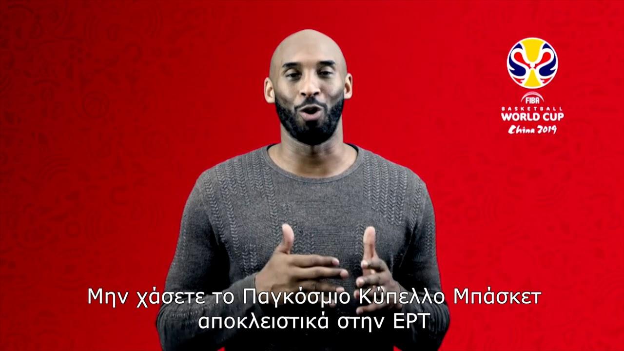 Tο Παγκόσμιο Κύπελλο Μπάσκετ αποκλειστικά στην ΕΡΤ | Kobe Bryant