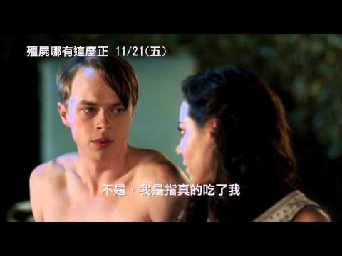 【殭屍哪有這麼正】中文預告
