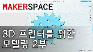 #9 메이커 스페이스 - 3D 프린터를 위한 모델링 2부
