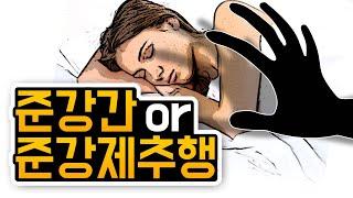 [성범죄의 변론] 준강간죄, 준강제추행