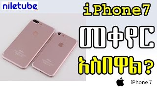 iPhone 7 መቀየር አስበዋል? Do you want to upgrade to iPhone 7?.
