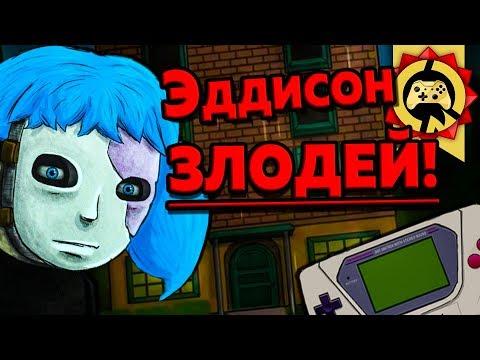Жуткие Теории: ЛИЧНОСТЬ Эддисона РАСКРЫТА!!! Предыстория ОТЕЛЯ до Салли-Кромсали!!! (Sally Face) (видео)