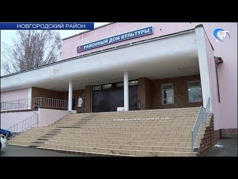 Главный федеральный инспектор по Новгородской области проинспектировал строительство Пролетарского ДК