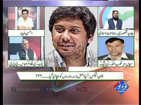 Pakistan Ki Awaaz 02 05 2017