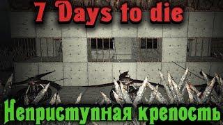 НЕПРИСТУПНАЯ крепость - 7 Days to Die