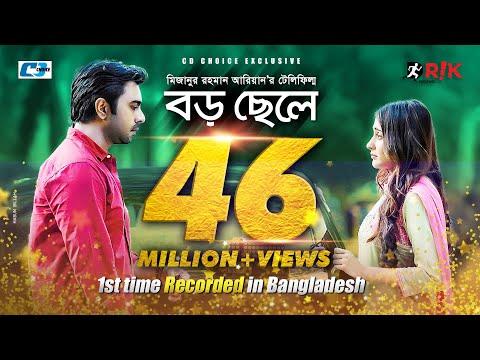 Boro Chele   Telefilm   Apurba   Mehazabien   Mizanur Rahman Aryan   Bangla New EID Natok 2017