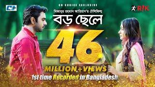 Boro Chele | Telefilm | Apurba | Mehazabien | Mizanur Rahman Aryan | Bangla  Natok 2017