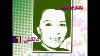 Delkash - Asheghe Sadegh |دلکش - عاشق صادق