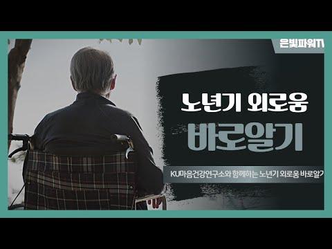 [은빛파워TV]#21. 노년기 외로움 바로알기