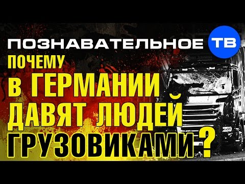 Почему в Германии давят людей грузовиками (Познавательное ТВ Артём Войтенков) - DomaVideo.Ru