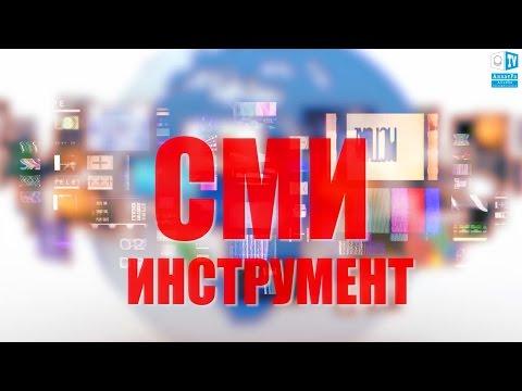 Как СМИ манипулируют сознанием человека  Вся правда о СМИ (видео)