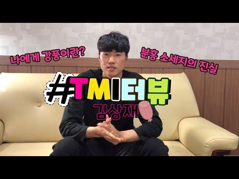 [TMI터뷰] 김상재 편