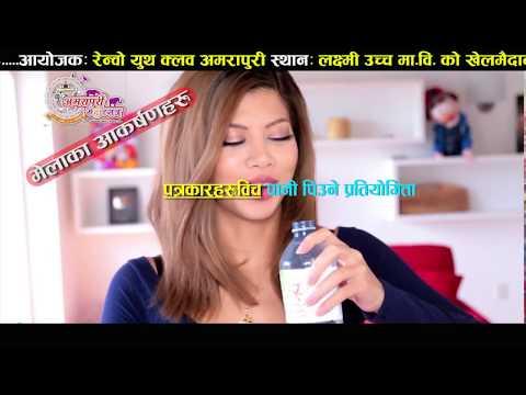 (Ad - Amarapuri Mahotsab 2074 || प्रथम ऐतिहासिक ....3 minutes, 36 seconds.)