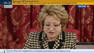 Валентина Матвиенко: не сомневаюсь, что мы вернемся к полноформатному сотрудничеству с ЕС