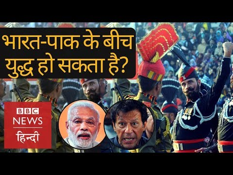 Will Pakistan & India Again Go To War? (bbc Hindi)