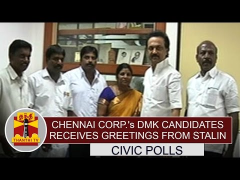Civic-Polls-Chennai-Corporations-DMK-Candidates-Receives-Greetings-from-MK-Stalin-Thanthi-TV