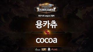하스스톤 인벤 토너먼트 8강 2회 4라운드 용카츄 VS cocoa