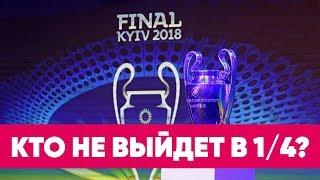 Video Кто не выйдет в 1/4 Лиги чемпионов 2017/2018 MP3, 3GP, MP4, WEBM, AVI, FLV Februari 2018