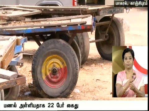 22-Persons-Arrest-For-Sand-Theft-in-Kanchipuram