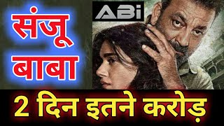 ABI: ये रहा 'Bhoomi' 2nd Day collection | Sanjay Dutt | Aditi rao hydari