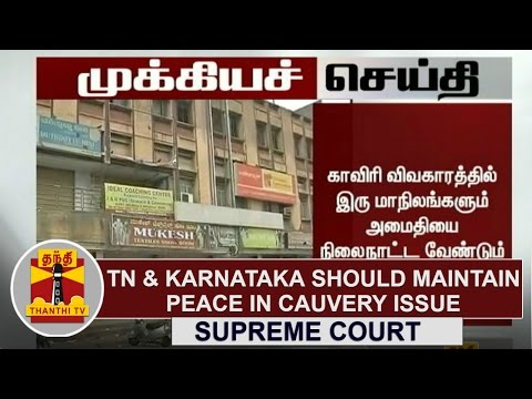 Breaking-News--Both-TN-Karnataka-should-maintain-peace-in-Cavery-issue--SC-Thanthi-TV