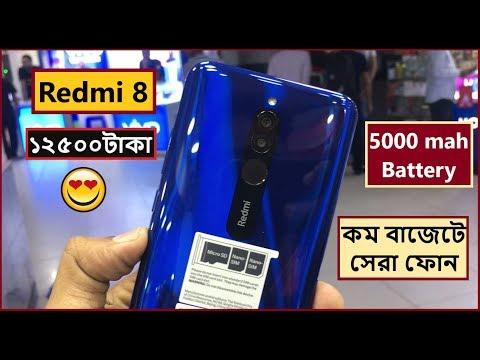 Redmi 8 Bangla Review ! ১২৫০০টাকা বাজেটের সেরা ফোন 😍